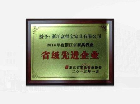 2014年广东家具行业省级先进单位
