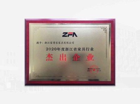 2020年度广东省家具协会杰出企业